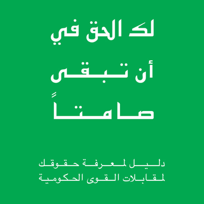 Know Your Rights Guide for Law Encounters, Arabic